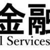 違法な金融業者にご注意! : 金融庁